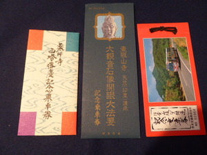 〓奈良交通 記念乗車券〓001