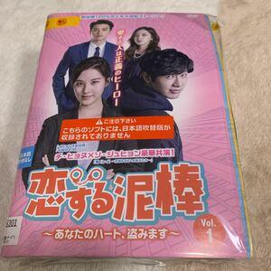 恋する泥棒~あなたのハート,盗みます~ DVD〈35枚組〉全巻