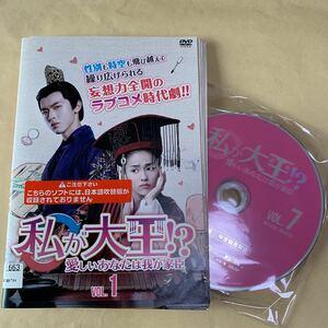 私が大王!?  DVD 全巻セット