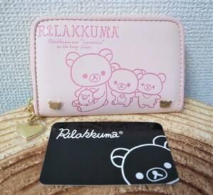 リラックマ ウォレット 小銭入れ カードケース ピンク リラックマストア品 コリラックマ チャイロイコグマ キイロイトリ