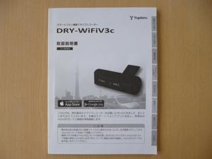 ★9410★ユピテル Yupiteru スマートフォン連動 ドライブレコーダー DRY-WiFiV3c 取扱説明書 説明書★訳有★