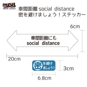 車間距離 socialdistance 密を避けましょう ステッカー 白 20cm 注意喚起 コロナ対策 トラック デコトラ 車