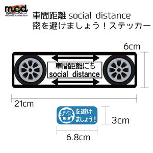 車間距離 socialdistance 密を避けましょう ステッカー 白 21cm 注意喚起 コロナ対策 トラック デコトラ 車