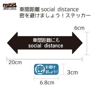 車間距離 socialdistance 密を避けましょう ステッカー 黒 20cm 注意喚起 コロナ対策 トラック デコトラ 車