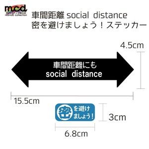 車間距離 socialdistance 密を避けましょう ステッカー 黒 15.5cm 注意喚起 コロナ対策 トラック デコトラ 車