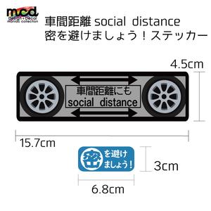 車間距離 socialdistance 密を避けましょう ステッカー 黒 16cm 注意喚起 コロナ対策 トラック デコトラ 車