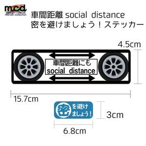 車間距離 socialdistance 密を避けましょう ステッカー 白 16cm 注意喚起 コロナ対策 トラック デコトラ 車