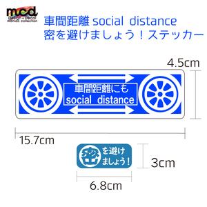 車間距離 socialdistance 密を避けましょう ステッカー 青 16cm 注意喚起 コロナ対策 トラック デコトラ 車
