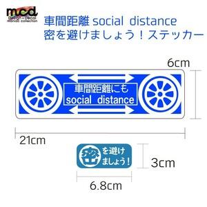 車間距離 socialdistance 密を避けましょう ステッカー 青 21cm 注意喚起 コロナ対策 トラック デコトラ 車