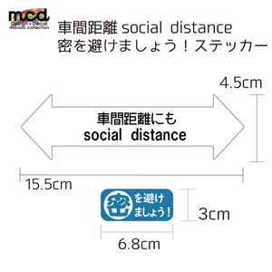 車間距離 socialdistance 密を避けましょう ステッカー 白 15.5cm 注意喚起 コロナ対策 トラック デコトラ 車