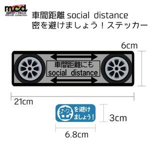 車間距離 socialdistance 密を避けましょう ステッカー 黒 21cm 注意喚起 コロナ対策 トラック デコトラ 車