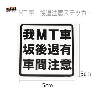 MT 車 坂道後退 車間距離 ステッカー銀 5cm 注意喚起 衝突防止 トラック デコトラ ミッション車