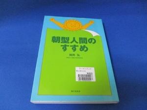 朝型人間のすすめ (日本語) 単行本 1997/3/1 税所 弘 (著)