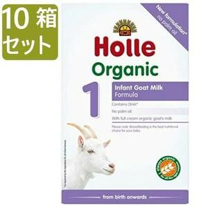 ホレ オーガニック有機原料使用・ヤギミルク (Holle Organic Infant Goat Milk) 乳児用ゴート粉ミルク【0カ月から】400g 10箱セット