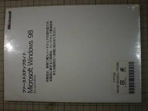 未使用品 マイクロソフト Windows98 Second Edition ファーストステップガイド PC-9800 未開封