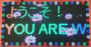 カラー電光掲示板 RGB Led Matrix フルカラー LED マトリックス 128*64 Module 電子工作セット(WiFi可)