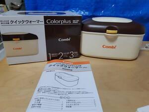 1円~売り切り COMBI クイックウォーマー おしりふきあたため器 162876 201109217