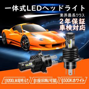 正規品!2年保証!超明るさ!ダイハツ ハイゼットカーゴ S320V S330V S321V S331V LED ヘッドライト バルブ H4 Hi/Lo 6500K ホワイト 車検対応