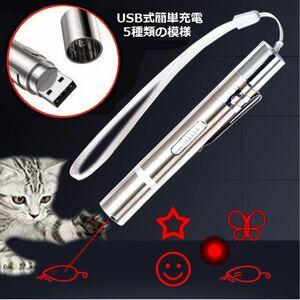 即日発送 USB充電式 猫のおもちゃ 運動不足解消 猫の玩具ポインター 懐中電灯