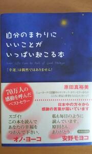 『自分のまわりにいいことがいっぱい起こる本』原田真裕美 著