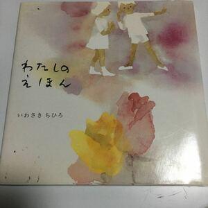 わたしのえほん/いわさき ちひろ/新日本出版社