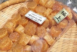 高級珍味大粒1等級プレミアムMサイズホタテ干し貝柱200g入り北海道産送料無料!家飲みのおつまみに
