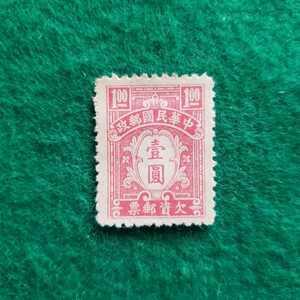旧中国切手 中華民国郵政 欠資郵票 ★1圓《未使用》