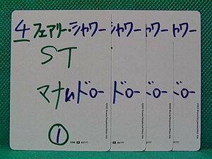 DM・T06 フェアリー・シャワー /??? EX08 4枚 【条件付送料無料】