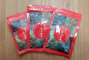 【新品】本甕仕込み 匠の野草酵素 厳選した80種類の野草・野菜・果実を1粒に凝縮!酵素サプリ 3ヶ月分2袋+1ヶ月分1袋