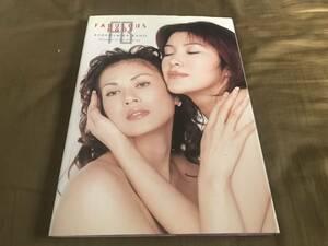 叶恭子+美香 写真集 『FABULOUS BODY』