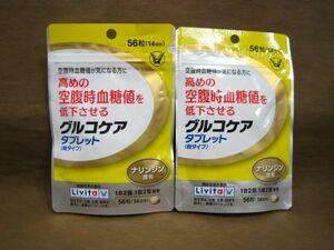 M4-654◇未開封 大正製薬 高めの空腹時血糖値を低下させる グルコケア タブレット 粒タイプ 56粒入り まとめて 計2袋 賞味期限 2021.12