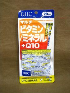 M4-691◇未開封 DHC マルチビタミン / ミネラル +Q10 20日分 賞味期限 23.06