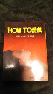 監修 法学博士 岡 和彦「マル秘 HOW TO愛戲」1984年【送料無料】