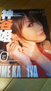 めちゃイイ!!「神谷姫」ポスター&ミニ写真集あり 2006年10月号【送料無料】