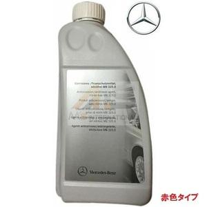 【M's】W124 W210 W211 W212 W207 Eクラス・X204 GLKクラス・X156 GLAクラス 純正品 クーラント液 1本 赤 ベンツ アンチフリーズ 冷却液