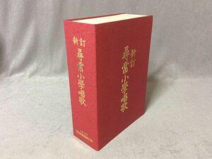 2010e586/セット 復刻版 新訂「尋常小学唱歌」1年から6年 文部省 昭和7年発行