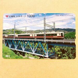 【使用済1穴】 鉄道ふみカード 近畿版 南海 特急こうや31000系