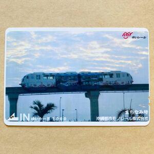 【使用済】 ゆいカード 沖縄都市モノレール まちなみ号