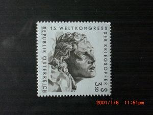 第13回世界退役軍人連盟総会ー聖ジェルの頭部 1種完 未使用 1970年 オーストリア共和国 VF/NH