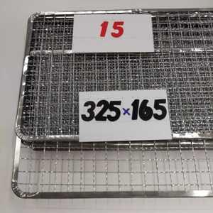 15枚 325×165 使い捨て 焼き網 焼肉 網 バーベキュー網 焼網 焼き網 釣り 替え網
