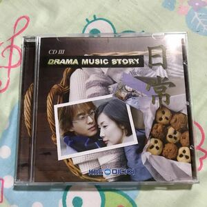 KBS DRAMA MUSIC STORY 日常 CDⅢ Night