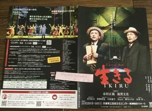 ミュージカル『生きる』市村正親 鹿賀丈史 公演チラシ2枚