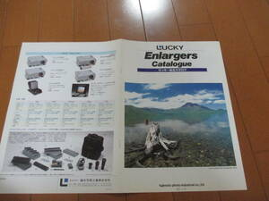 house 18115 catalog *LUCKY Lucky *Enlargers synthesis *1997.2 issue 6 page