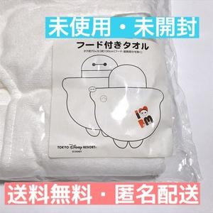 ベイマックス フード付きタオル【東京ディズニーリゾート】BIGHERO6 TDR TDL BAYMAX
