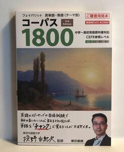■コーパス1800 4th Edition フェイバリット 英単語・熟語(テーマ別) 東京書籍