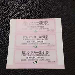 JR東日本株主サービス券 駅レンタカー割引券 20%割引券 3枚単位