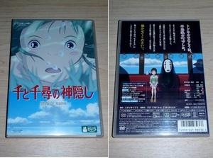 DVD 千と千尋の神隠し 宮崎駿 スタジオジブリ