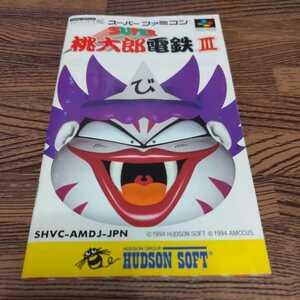 送料無料 説明書『 桃太郎電鉄Ⅲ 』 SFC スーパーファミコン ファミコン FC スーファミ ゲーム レトロ 3