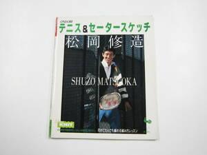 ONDORI テニス&セータースケッチ 松岡修造 SHUZO MATSUOKA 写真集 編み物