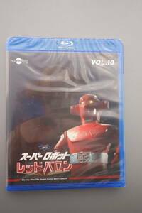 スーパーロボットレッドバロン Blu-ray vol.10